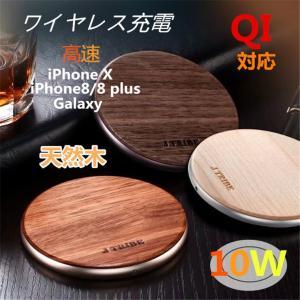 ワイヤレス充電器 USBケーブル 天然木 ウッド製 木 qi...