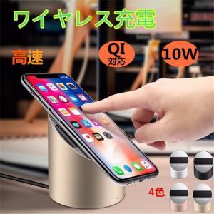 QIワイヤレス充電器 充電スタンド USBケーブル 10W ...