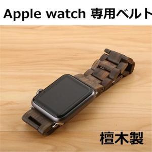Apple Watch ケース 44mm 42mm 40mm 38mm  木製 アップルウォッチ オシャレ カバー 38mm 檀木 個性 Apple watch ベルト|babel22