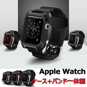 Apple watch バンド カバー 一体型 series1 series2 series3 アップルウォッチ ケース 42mm ベルト 耐衝撃 ケース アップルウォッチカバー