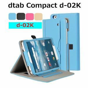 iPad ケース 手帳型 Docomo dtab Compact d-02k ケース/ 薄型 レザー d-02K ケース スタンド機能付き 2つ折り 上質PU素材 軽量|babel22