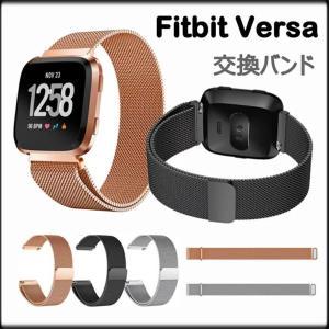 サイズ: Fitbit Versa  素材:ステンレス 色:全3色 モニターの発色の具合によって実際...