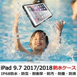 iPad 9.7 2018 ケース 防水 iPad 9.7 2017 防水ケース カバー iPad 防水ケース ipad 9.7インチケース 9.7インチカバー 耐震 防雪 防塵|babel22