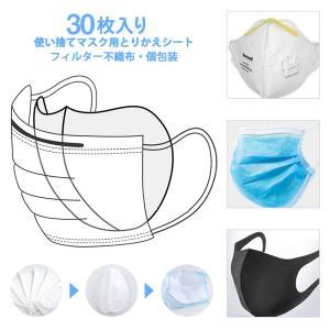 フィルター 使い捨て マスクフィルター シート 3層 不織布 マスク用パッド 敷きパッド ウィルス対...