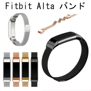 サイズ: Fitbit Alta 素材:ステンレス 色:ゴールド/ブラック/シルバー/ローズゴールド...