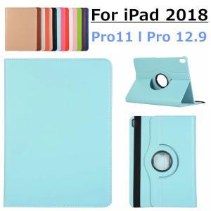 iPad Pro 11インチ ケース iPad Pro 12.9 ケース 2018 手帳型 オートスリープ機能 シンプル スタンド機能 横置き 縦置き 超軽量 極薄 耐衝撃 おしゃれ|babel22