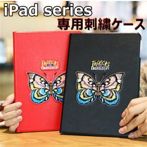 iPad 9.7 2018/2017 ケースiPad Air カバー iPad Air2 手帳型 iPad2/3/4 蝶々 虎 刺繍 クマ アイパッド エアー2 PUレザー スタンド機能|babel22