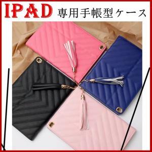 iPad 9.7 2018/2017 ケースiPad Air カバー iPad Air2 手帳型 iPad2/3/4 タッセル アイパッド エアー2 PUレザー スタンド機能 ipad9.7ケース|babel22