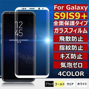 対応機種: Galaxy S9  Galaxy S9+  日常生活のよくある鍵キズ、コインキズ、ブラ...