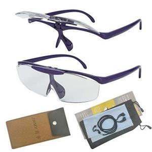 JWMY ルーペメガネ メガネ型拡大鏡 メガネの上から掛けられる はっきり見える 大きく見える レン...