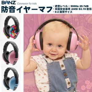 必要な周囲の音を遮断することなく有害な大音量を効果的にカットさせ、聴力低下(NIHL)からあなたのお...