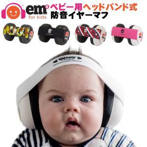 EMS for KIDSの防音イヤーマフは世界で初めてベビー(新生児〜18ヶ月児)向けに設計された防...