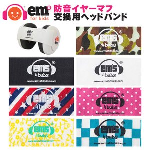 EMS for KIDSの防音イヤーマフ用の交換用ヘッドバンドです。 こちらはヘッドバンドのみの商品...