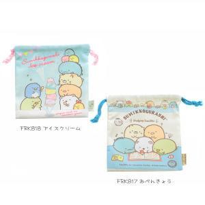 すみっコぐらし 巾着 FRK817 FRK818 サンエックス ランチ 給食 巾着袋 キンチャク キャラクター グッズ 弁当箱 ネコポス可|babu