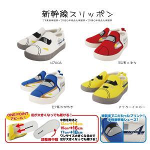 新幹線 スリッポン N700A ドクターイエロー E6系こまち E7系かがやき 子供靴 ベビー靴