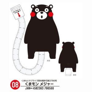 BABU - くまモン(キャラクターグッズ) Yahoo!ショッピング