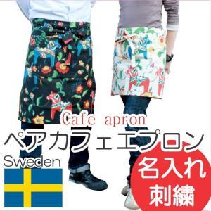 結婚祝いに 北欧柄 おしゃれなペア カフェ エプロン 北欧生地「ダーラへスト」 名入れ刺繍 ・ペアエプロン ダーラへスト・ baby-arte