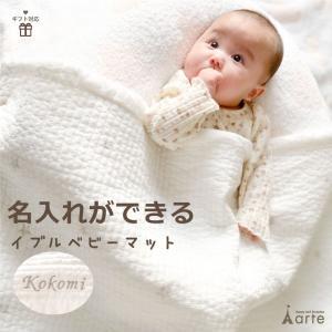 名入れ 刺繍無料 イブル ベビーギフト 出産祝 インスタ映え お昼寝 ベビーマット ・イブル ベビー...