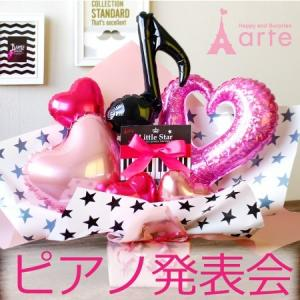 バルーン アレンジ メロディ 誕生日 結婚式 発表会 出産祝い 結婚祝い プレゼント 電報|baby-arte