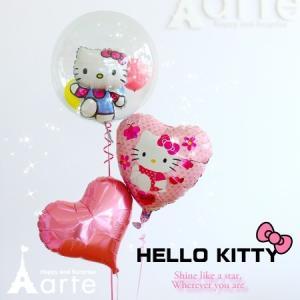 ヘリウム/浮くインサイダーバルーン3個セット(ハローキティ) 誕生日 結婚式 発表会 出産祝い 結婚祝い プレゼント 電報・キティ フローティングバルーン・ baby-arte