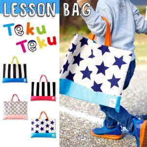 ■商品名   TEKU TEKU (てくてく)   レッスンバック  ■関連ワード    星柄/スト...