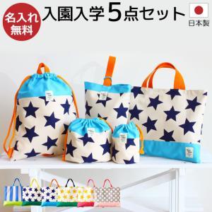 ★レッスンバッグに名入れ刺繍を無料でいたします★  ■商品名  tekuteku てくてく 入園入学...