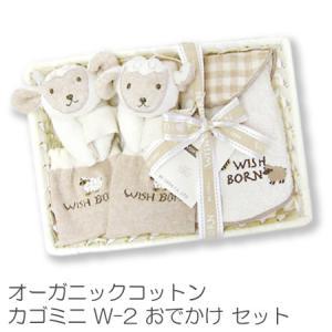出産祝い 安心のメードインジャパン 上質オーガニックベビーギフト かわいい羊柄のギフトセット W-2・オーガニック W-2・ baby-arte