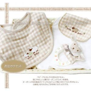 出産祝い 安心のメードインジャパン 上質オーガニックベビーおでかけ3点セット かわいい羊柄のギフトセット WS-1・オーガニック WS-1・ baby-arte
