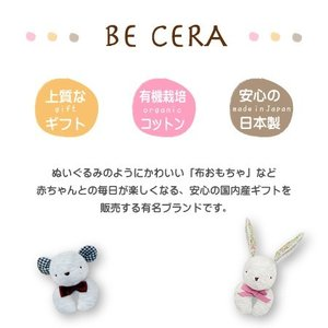 出産祝い 安心のメードインジャパン 上質オーガニックコットン使用ベビーギフト ビセラ カゴ入りお食事セットS カゴS-4・オーガニック カゴS-4・|baby-arte|02