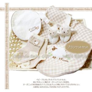 出産祝い 安心のメードインジャパン 上質オーガニックベビーギフト かわいい羊柄のギフトセット WM-1・オーガニック WM-1・ baby-arte