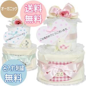 おむつケーキ オムツケーキ 出産祝い(出産祝) オーガニック2段・ ナチュリラ おむつケーキ・ baby-arte