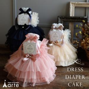 おむつケーキ 出産祝い 女の子 ドレスダイパーケーキ・チュチュ付き オムツケーキ・の画像