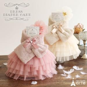 おむつケーキ 出産祝い 女の子 ドレスダイパーケーキ シャーロット Charlotte・チュチュ付き...