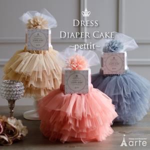 おむつケーキ 出産祝い 女の子 ドレスダイパーケーキ・チュチュ付き オムツケーキ プチ・