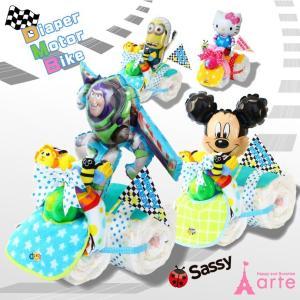 おむつケーキ オムツケーキ 出産祝い おもちゃ付おむつバイク 男の子 女の子 キャラクターバルーン付 名入れ ・おむつバイク・|baby-arte