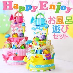 おむつケーキ オムツケーキ 出産祝い  出産祝  お風呂遊び...
