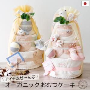 おむつケーキ ソックス スタイ付 安心 New オーガニック 3段  出産祝い・アニマルフレンズ オーガニック オムツケーキ・ baby-arte