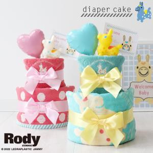 ロディおもちゃ付おむつケーキ 出産祝い お誕生日プレゼントに...