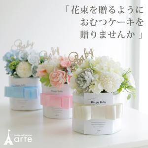 おむつケーキ オムツケーキ 出産祝い ベビーソックス付 安心...