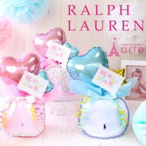 おむつケーキ RALPH LAUREN 男の子・女の子 ビブ付 オムツケーキ・ラルフローレン スタイ付 おむつケーキ・