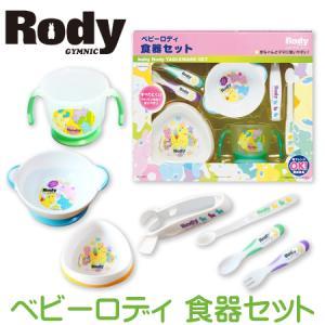 赤ちゃんとママに使いやすい工夫がいっぱいの ロディ食器セット カラフルでとっても可愛いロディは生まれ...