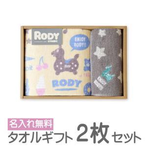 出産祝い 内祝 ロディ 2枚セット フェイスタオル&プチタオル タオルギフトセット 名入れ刺繍無料・ロディ タオル ギフト2枚セット・|baby-arte