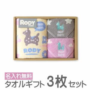 出産祝い 内祝 ロディ フェイスタオル&プチタオル2枚セット タオルギフトセット 名入れ刺繍無料・ロディ タオル ギフト3枚セット・|baby-arte