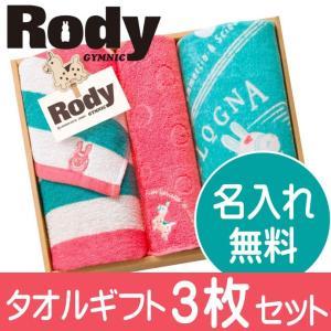 出産祝い 内祝 ロディ フェイスタオル&プチタオル タオルギフトセット 名入れ刺繍無料・ロディ タオル ギフト3枚セット・|baby-arte