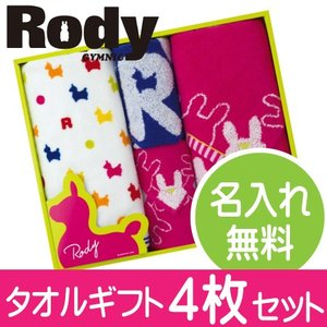 出産祝い 内祝 ロディ フェイスタオル2枚&プチタオルタオル2枚 ギフトセット 名入れ刺繍無料・ロディ タオル ギフト4枚セット・|baby-arte