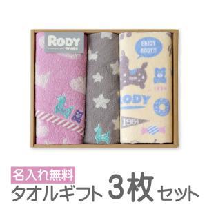 出産祝い 内祝 ロディ 5枚セット フェイスタオル2&プチタオル2&バスタオル タオルギフトセット 名入れ刺繍無料・ロディ タオル ギフト5枚セット・|baby-arte