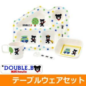 出産祝い mikihouse ミキハウス DOUBLE.B テーブルウェアセット(4点セット) ・ミ...