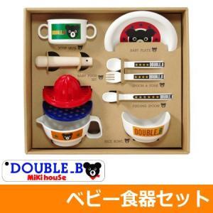 出産祝い mikihouse ミキハウス DOUBLE.B ベビー食器セット(10点セット) ・ミキ...