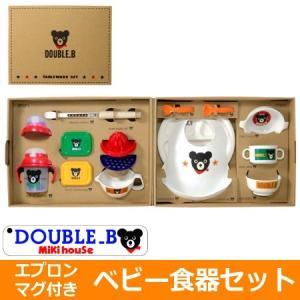 【商品名】 ミキハウス DOUBLE.B ベビー食器セット  【用途】 出産祝い・お誕生日祝い  【...