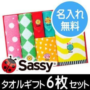 出産祝い(出産祝) 誕生日に Sassy(サッシー)ニューキャラクター SA-5520・サッシー タオル ギフト6枚セット・|baby-arte
